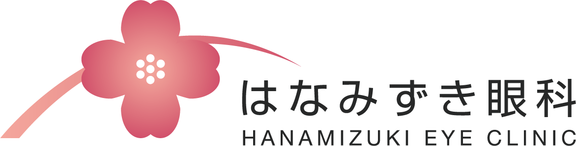 はなみずき眼科 HANAMIZUKI EYE CLINIC